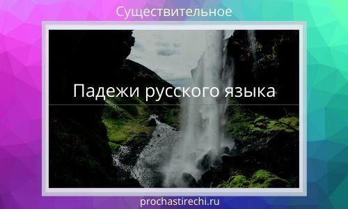 Падежи русского языка