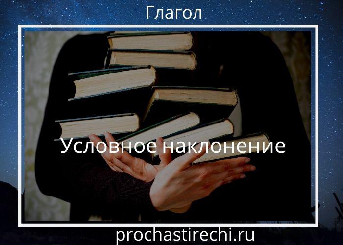 Условное наклонение глагола