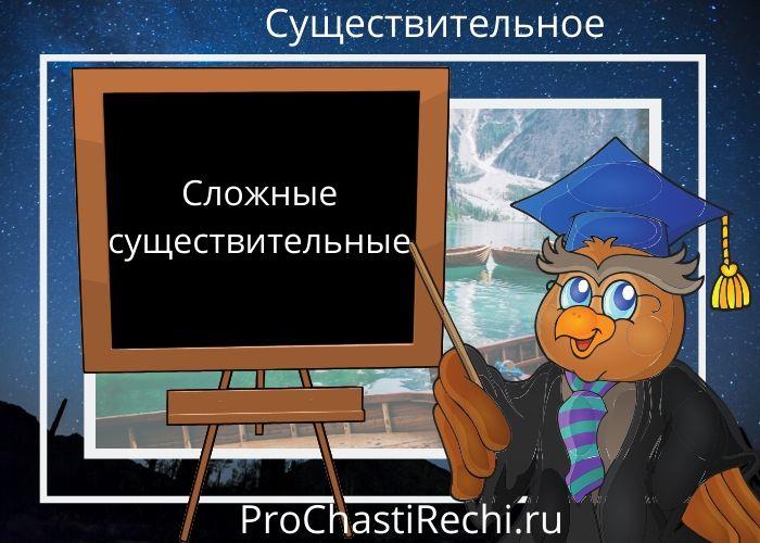 Сложные существительные в русском языке
