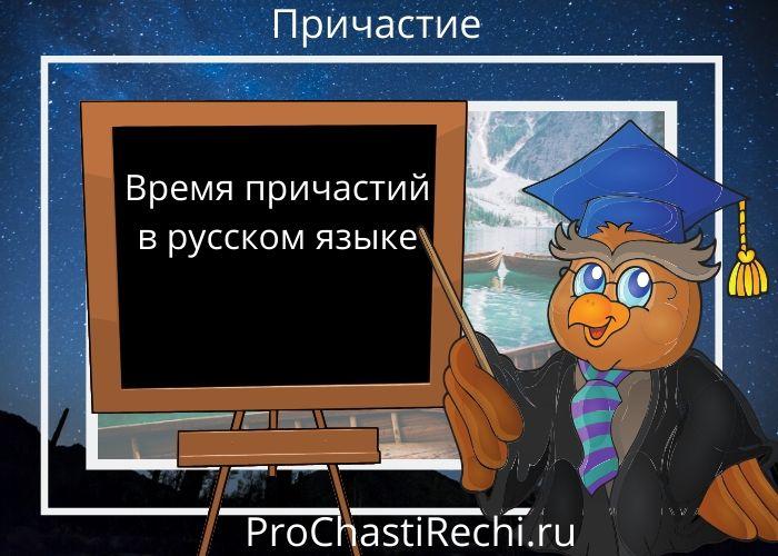 Время причастий в русском языке