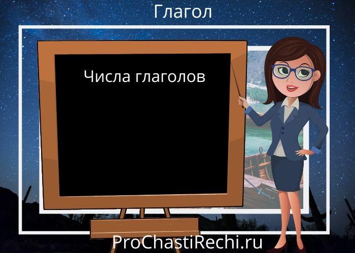 Числа глаголов в русском языке