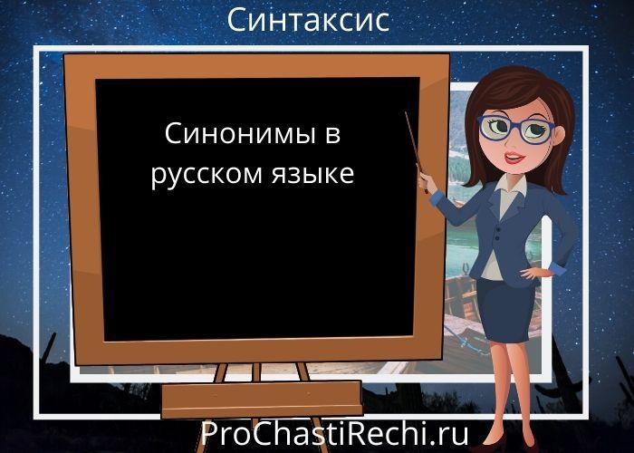 Синонимы в русском языке