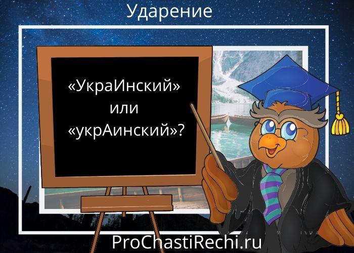 Украинский ударение