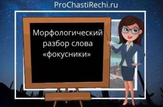 Морфологический разбор слова Фокусники